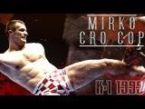 Мирко КроКоп Ночь п#здюлей на K-1 GRAND PRIX 1999 Mirko Cro Cop