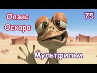 Веселый Мультик Оазис Оскара HD (75 Ящерица в форме)