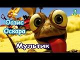 Веселый Мультик Оазис Оскара HD 01 Находка