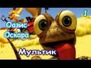 Веселый Мультик Оазис Оскара HD (01 Находка)