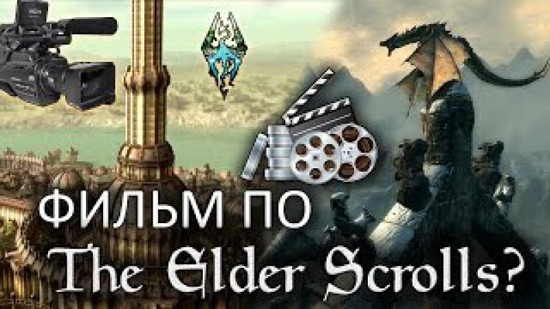 Нужен ли серии The Elder Scrolls ФИЛЬМ AshKing