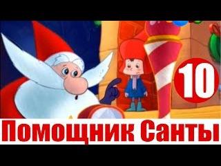 Помощник Санты! 10-я серия. ПИСЬМО С КАПРИЗОМ! Лучшие новогодние мультфильмы!