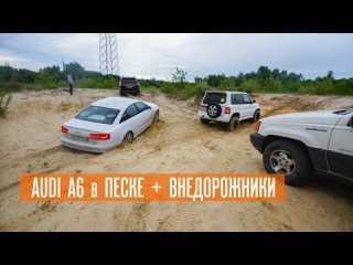 AUDI A6 и PRADO 150 на песке вместе с X-Trail , Pajero iO , Jeep Grand Cherokee и AstroVan OFFROAD