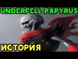 Undertale - История персонажа Underfell Papyrus
