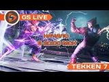 Tekken 7. Стрим GS LIVE
