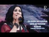 Dildora Niyozova - Seni korishim kerak   Дилдора - Сени куришим керак (concert version 2016)