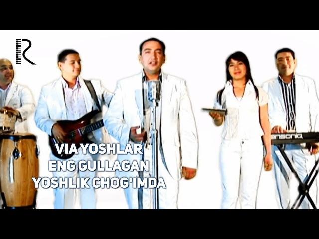 VIA Yoshlar - Eng gullagan yoshlik chog'imda | ВИА Ёшлар - Энг гуллаган ёшлик чогимда