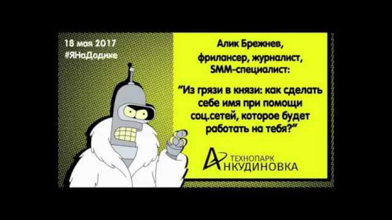 Алик Брежнев социальные сети