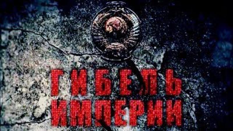 Планы США: «СССР - Гибель империи» (19.03.2013)