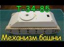 Как сделать Т-34-85 - Поворотный механизм башни (4 серия)