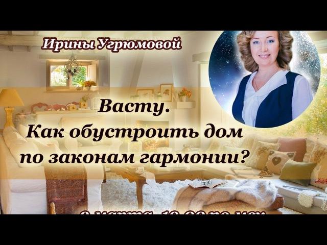 Васту Как обустроить дом по законам гармонии?