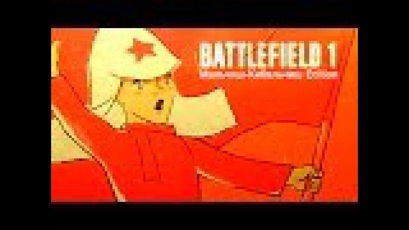 BATTLEFIELD 1: МАЛЬЧИШ-КИБАЛЬЧИШ EDITION DLC PACK