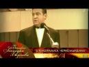 1845. Хазанов - Стенограмма Черномырдина. Бенефис Геннадия Хазанова. 26.06.2016