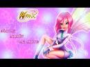 OFFICIAL Winx Club 3D - Магия Живёт на свете