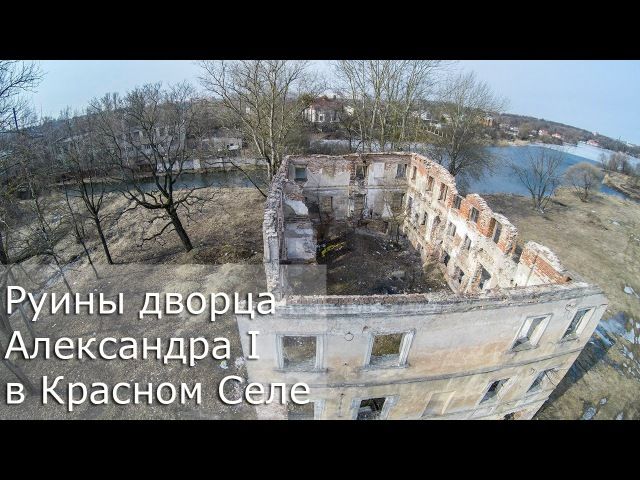 Руины дворца Александра I в Красном Селе