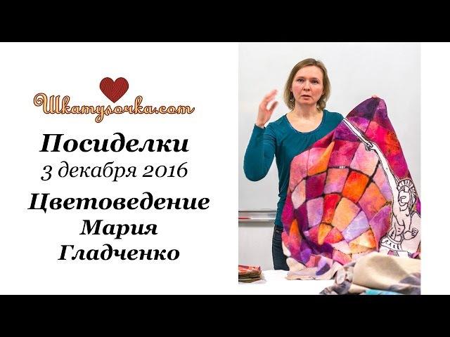 Цветоведение с Марией Гладченко. Посиделки в Шкатулочке Ч.3 из 4