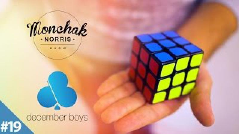 НЕРЕАЛЬНЫЕ фокусы с Кубиком Рубика | МонЧакНоррис Шоу 19