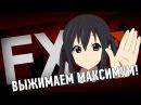 Все об AMD FX или как выжать максимум