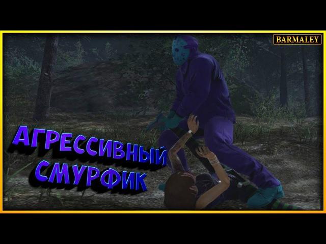 Friday the 13th ► АГРЕССИВНЫЙ СМУРФИК ► 12