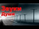 Где-то есть тишина и обрушенный мост… Там лишь Звуки_Души и больше нет ничего!