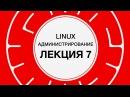 7. LINUX. Сервисы инфраструктуры | Технострим