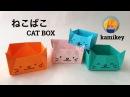 Коробка-кот Cat Box Origami(カミキィ kamikey