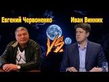 СКАНДАЛ В ЭФИРЕ Червоненко VS Винник. Трамп не будет играть в бирюльки с нашими ...