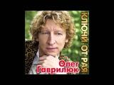 Олег Гаврилюк - Ключи от Рая (аудио альбом)