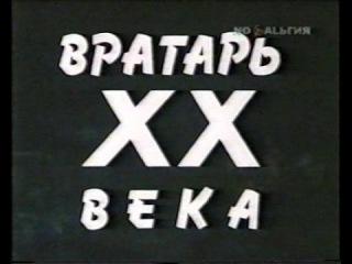 Вратарь ХХ века. Ностальгия/Документальное Кино