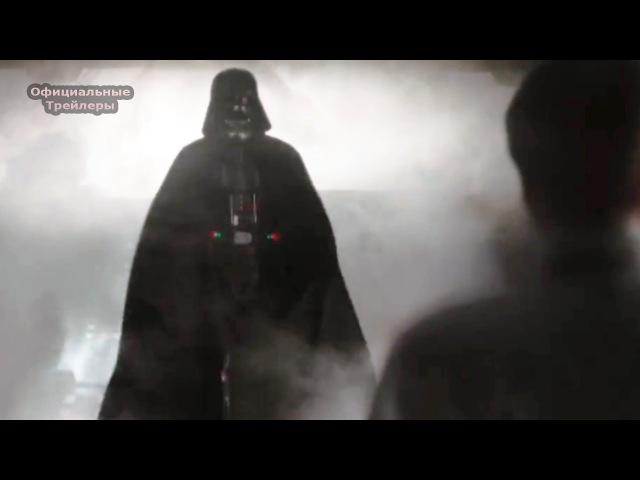 Изгой Один Звёздные Войны Истории Русский Трейлер 2 финальный 2016