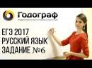 ЕГЭ по русскому языку 2017. Задание №6.