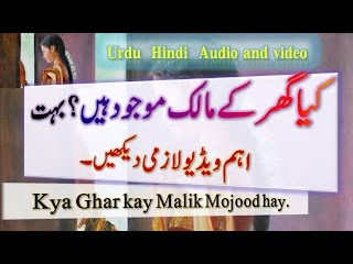 Kya ghar ka malik mojood hay bht aham video lazmi dakhain |کیا گھر کے مالک موجود ہیں؟ بہت اہم