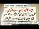 Junaid Jamshaid ki ahliya nay jahaz ki ajeeb o gareeb awazain sun ker baithnay say inkaar ker diya t