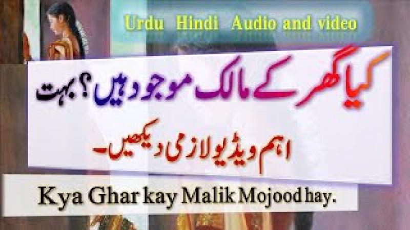 Kya ghar ka malik mojood hay bht aham video lazmi dakhain  کیا گھر کے مالک موجود ہیں؟ بہت اہم