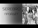 SEREBRO - ПРОЙДЁТ / КЛИП / 2017
