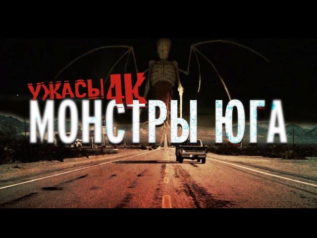 Монстры Юга Ужасы в 4K