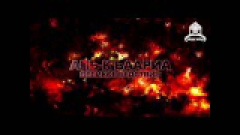 ᴴᴰ Ужасы Дня Аль-Къария (Великого Бедствия)