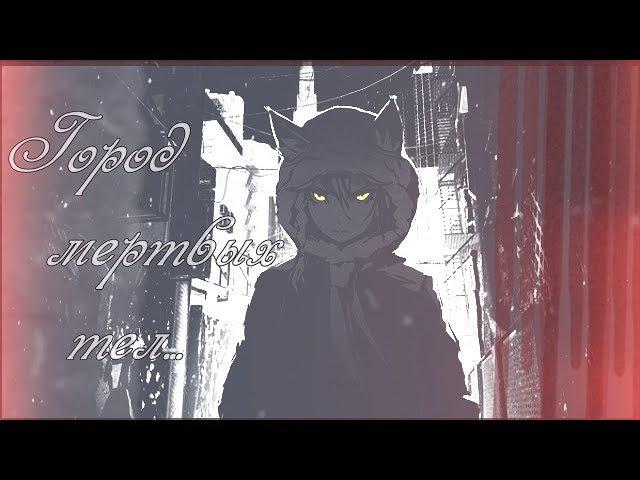 AMV Город мертвых тел 「совместно с Okuda Kirishima」
