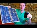 ✅Как сделать СОЛНЕЧНУЮ БАТАРЕЮ Панель для зарядки мобильных устройств своими руками
