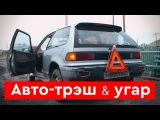 Авто-трэш: Как купить раздолбанный квадрат (Honda Civic 1988) и отжигать на все деньги [s01...