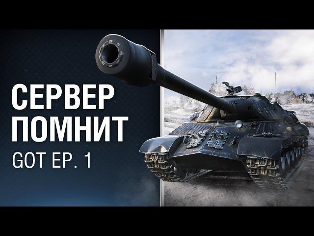 Сервер помнит - Game of Tanks Ep 1 » Freewka.com - Смотреть онлайн в хорощем качестве