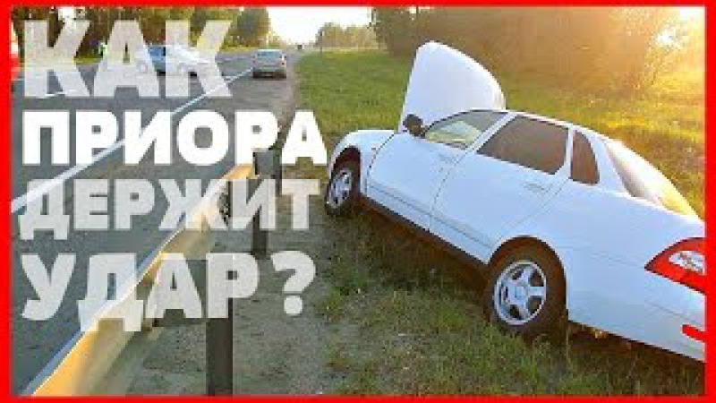 КАК ПРИОРА ДЕРЖИТ УДАР? Аварии на Lada Priora