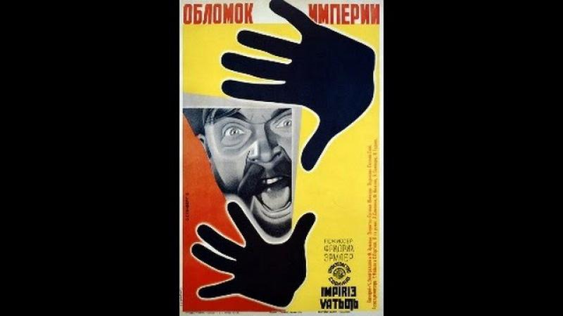 Обломок империи A Fragment of Empire (1929) фильм