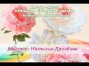 Бесплатный мастер-класс «Большие бумажные цветы. Пион». Аксессуары для фотосессий.