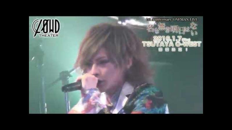 CLØWD - キミトボクラ / 1st ONEMAN LIVE「理想郷」HD