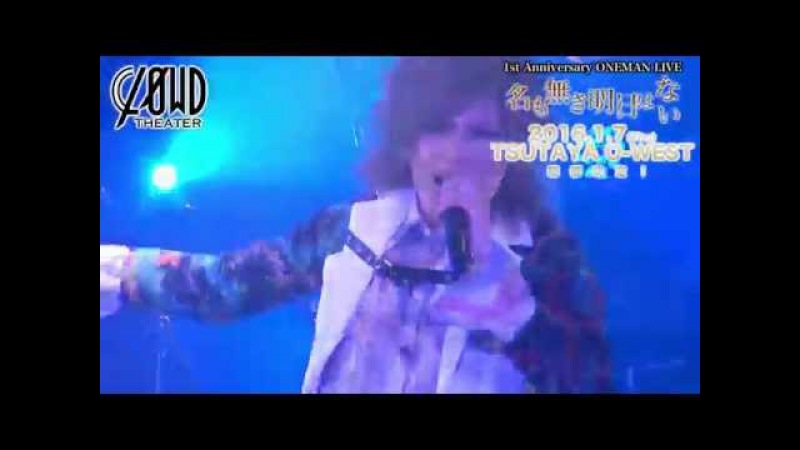 CLØWD - WAKE UP / 1st ONEMAN LIVE「理想郷」HD