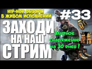 WARFACE - ПОЗИТИВНЫЙ СТРИМ #33 НОВЫЙ ГОД В СИБИРИ, ПРИЦЕЛЫ НА АК-47 + ВИКТОРИНА С ПРИЗАМИ!