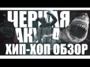 WARFACE - HIP-HOP ОБЗОР 27 ЧЕРНАЯ АКУЛА