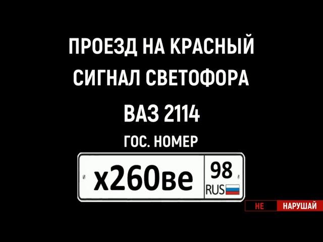 х206ве98 Проезд на красный сигнал светофора