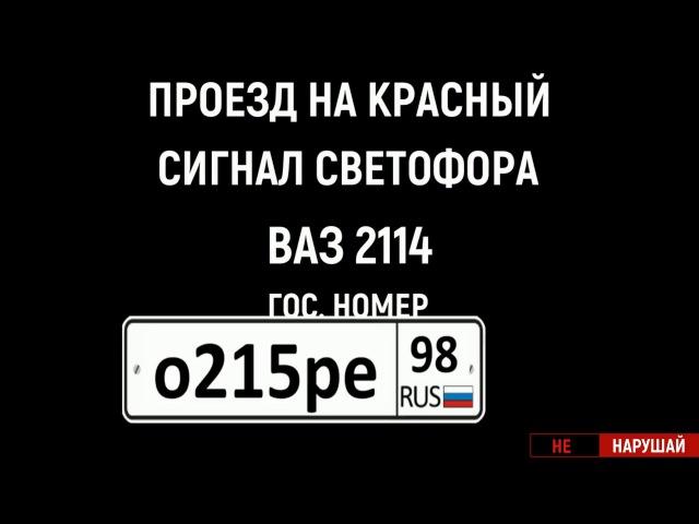 о215ре98 Проезд на красный сигнал светофора